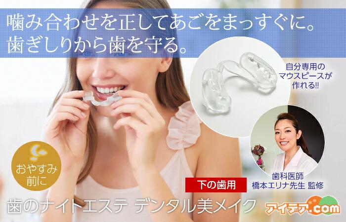 歯のナイトエステ デンタル美メイク コジット