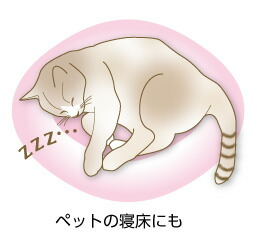 ペットの寝床にも
