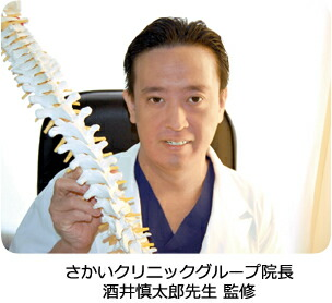 さかいクリニックグループ院長 酒井慎太郎先生 監修