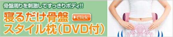 寝るだけ骨盤スタイル枕(DVD付)
