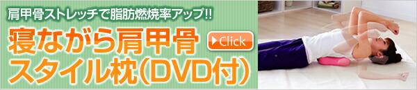 寝ながら肩甲骨スタイル枕(DVD付))