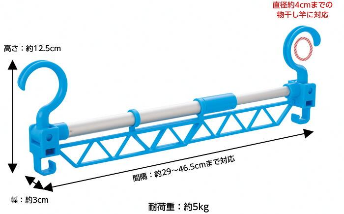 31〜48×12.5×3cm 直径4cmまで、物干しざおの間隔29〜46.5cmまで対応