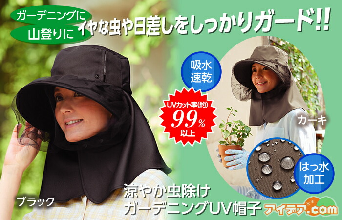 涼やか虫除けガーデニングUV帽子 コジット