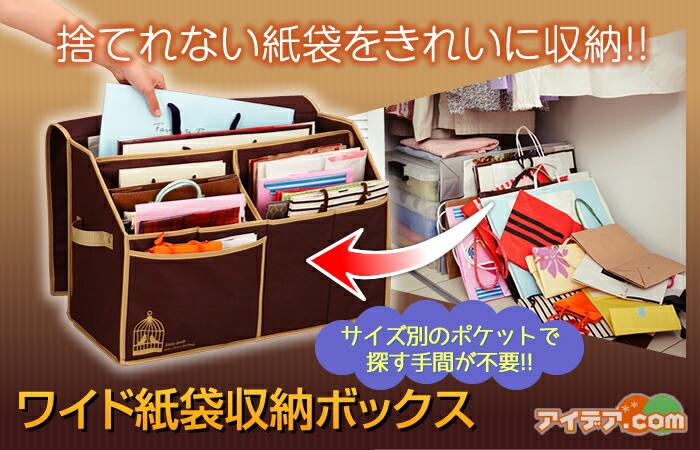 ワイド紙袋収納ボックス コジット