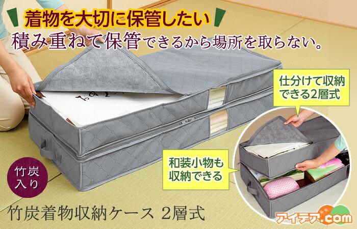 竹炭着物収納ケース 2層式 コジット