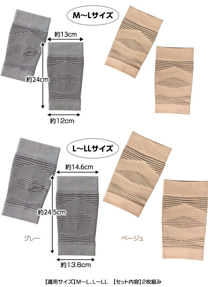 【適用サイズ】ひざ上まわり:36〜43cm【セット内容】2枚組み