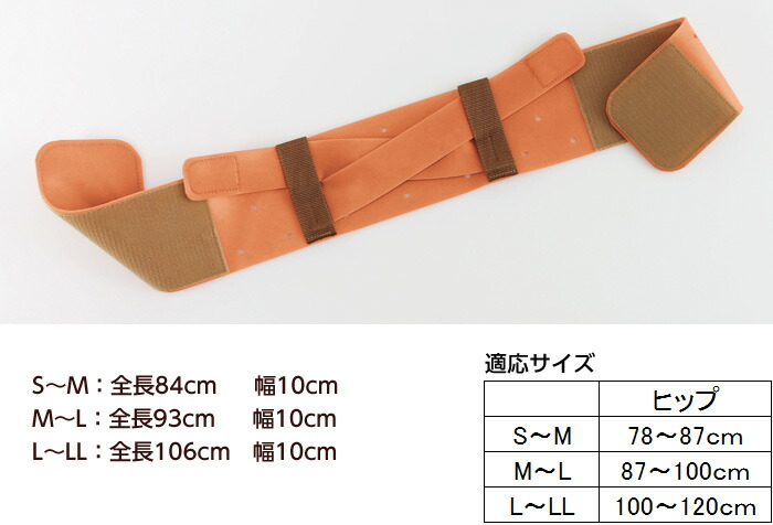 S〜M:全長84cm 幅10cm、M〜L:全長93cm 幅10cm、L〜LL:全長106cm 幅10cm