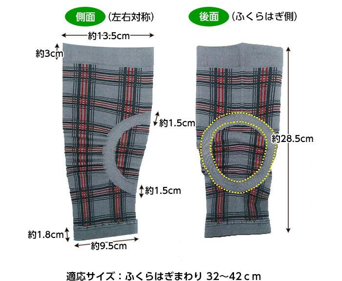 適応サイズ:ふくらはぎまわり 32〜42cm