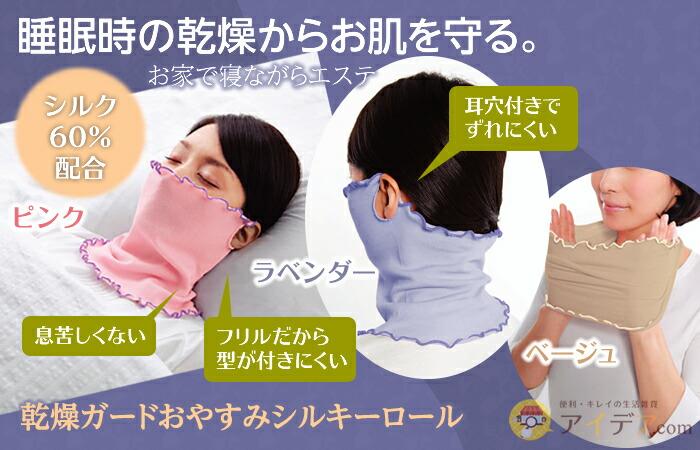 乾燥ガードおやすみシルキーロール コジット