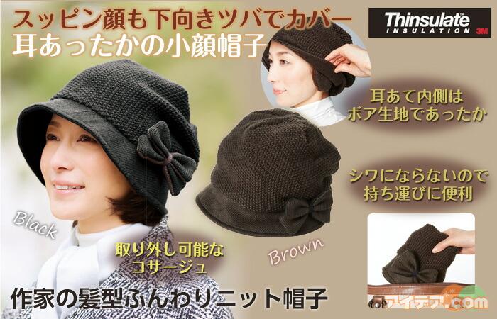 作家の髪型ふんわりニット帽子 コジット