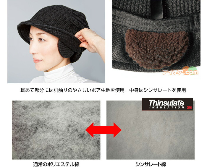 耳あて部分には肌触りのやさしいボア生地を使用。中身はシンサレートを使用