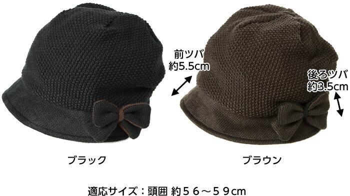 適応サイズ:頭囲 約56〜59cm