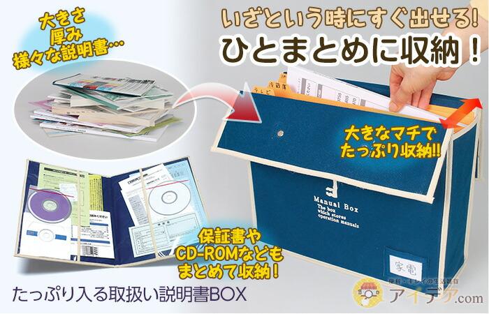 たっぷり入る取扱い説明書BOX コジット