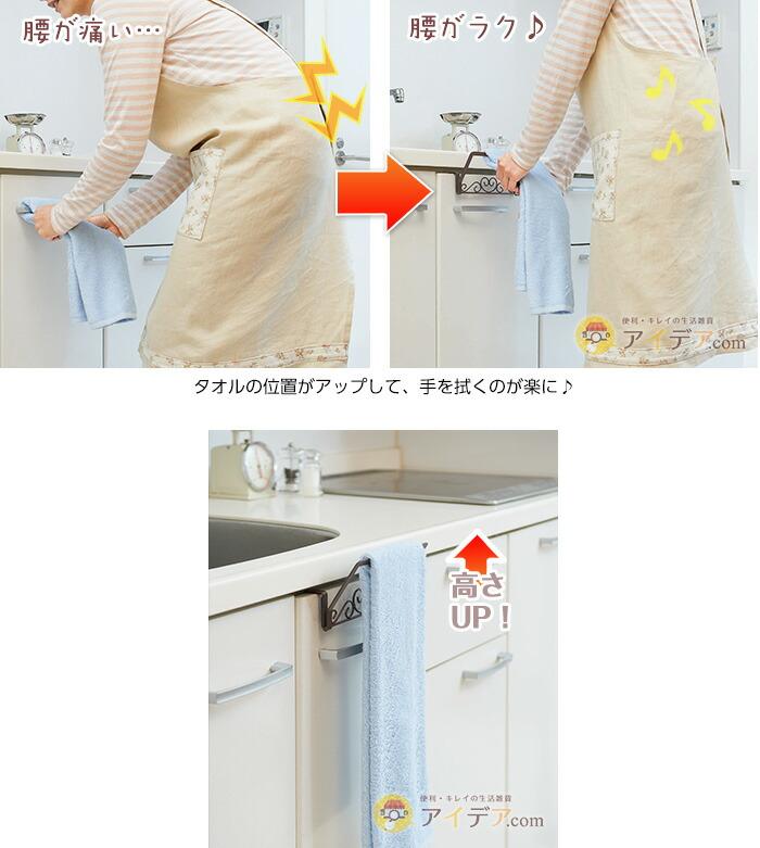 タオルの位置がアップして、手を拭くのが楽に♪