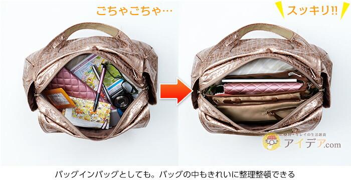 バッグインバッグとしても。バッグの中もきれいに整理整頓できる