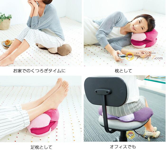 お家でのくつろぎタイムに 枕として 足枕として オフィスでも