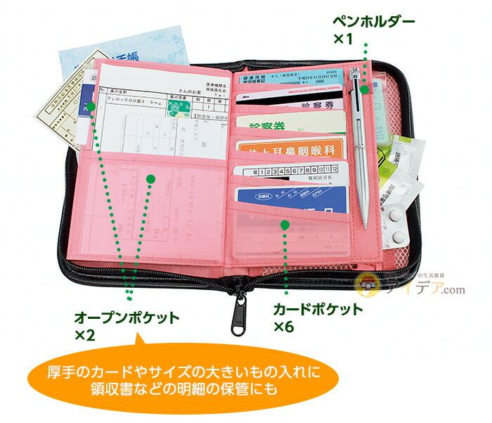 厚手のカードやサイズの大きいもの入れに領収書などの明細の保管にも
