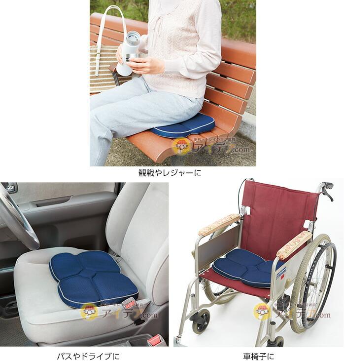 観戦やレジャーに バスやドライブに 車椅子に