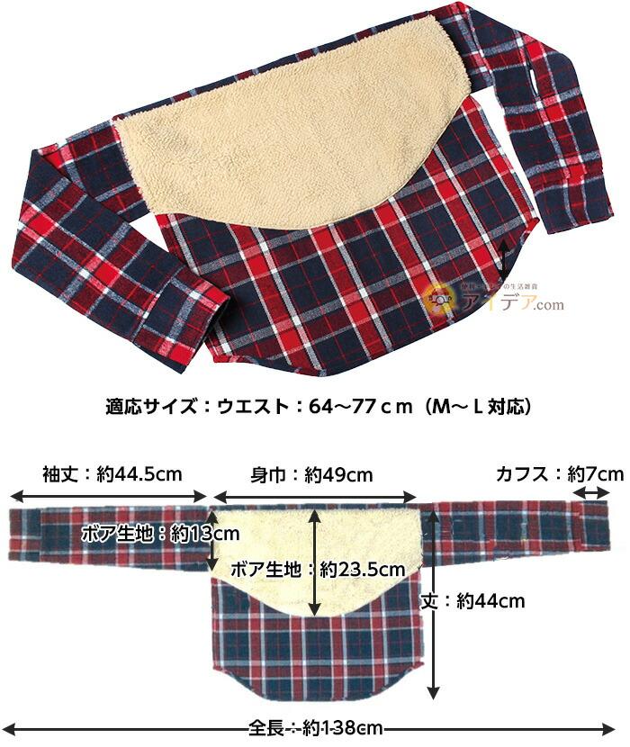 適応サイズ:ウエスト:64〜77cm(M〜L対応)