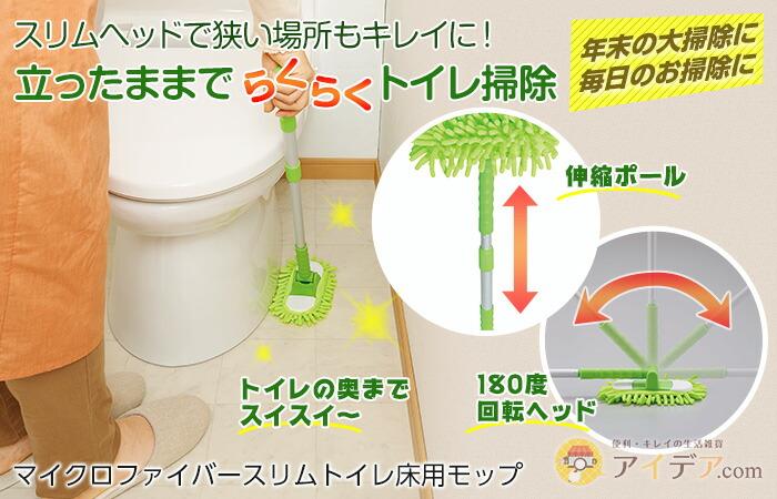 マイクロファイバースリムトイレ床用モップ コジット