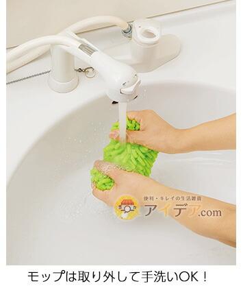 モップは取り外して手洗いOK!