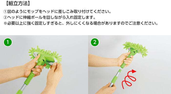 【組立方法】1.図のようにモップをヘッドに差しこみ取り付けてください。2.ヘッドに伸縮ポールを回しながら入れ固定します。※必要以上に強く固定しすぎると、外しにくくなる場合がありますのでご注意ください。