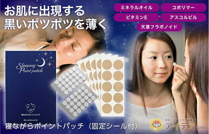 寝ながらポイントパッチ(固定シール付) コジット