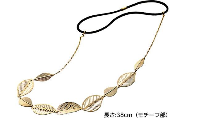 長さ:35cm(モチーフ部)