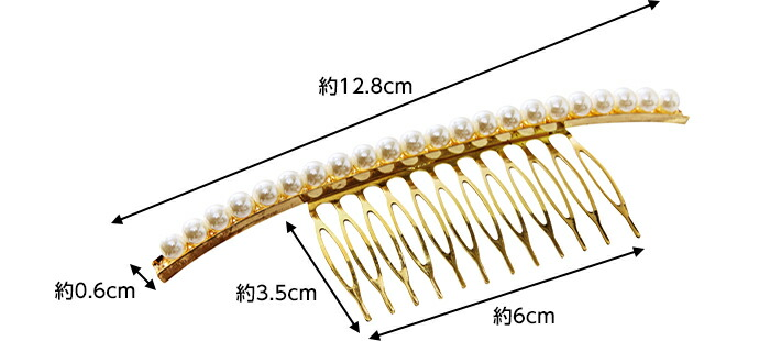 モチーフ部:12.8×0.6cm コーム部:6.0×3.5cm