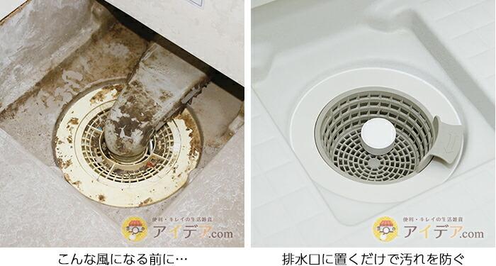 こんな風になる前に…排水口に置くだけで汚れを防ぐ