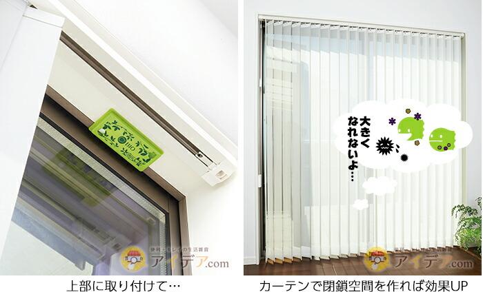 上部に取り付けて…カーテンで閉鎖空間を作れば効果UP