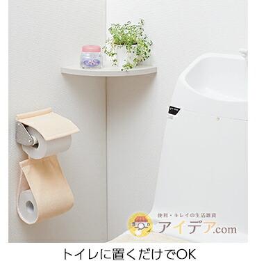 トイレに置くだけでOK