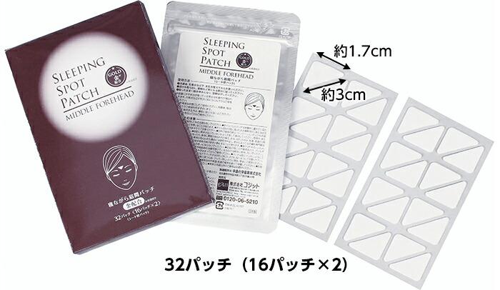 3×1.7cm(1パッチあたり)