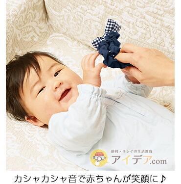 カシャカシャ音で赤ちゃんが笑顔に♪