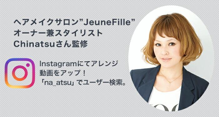 """ヘアメイクサロン""""JeuneFille""""オーナー兼スタイリストChinatsuさん監修"""