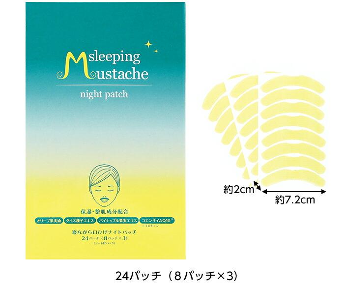 2×7.2cm(1パッチあたり)24パッチ(8パッチ×3)