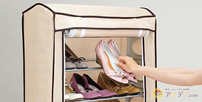カバーを取り付けてホコリから大切な靴を守る