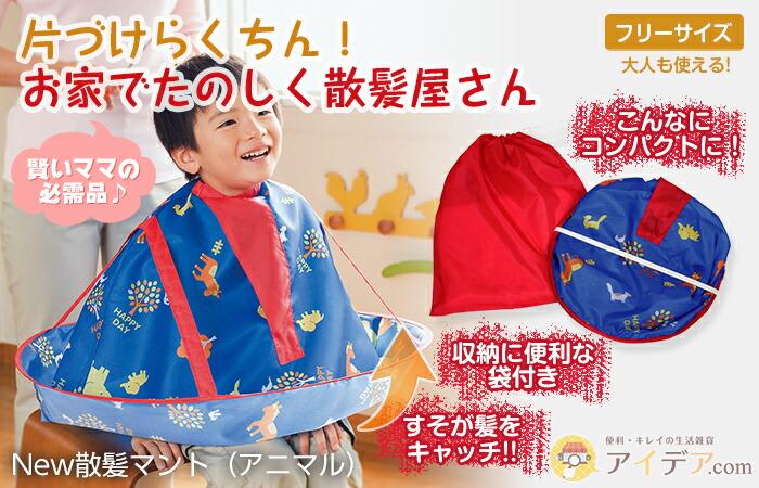 New散髪マント(アニマル) コジット