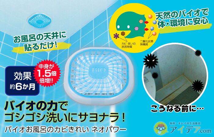バイオお風呂のカビきれい ネオパワー コジット