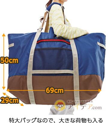 特大バッグなので、大きな荷物も入る