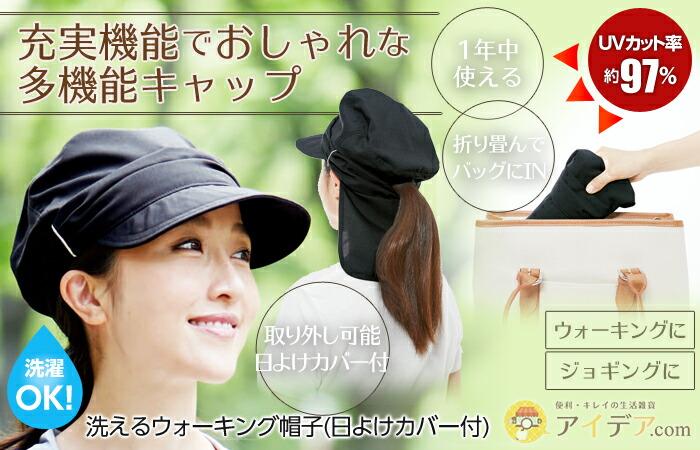 洗えるウォーキング帽子(日よけカバー付) コジット