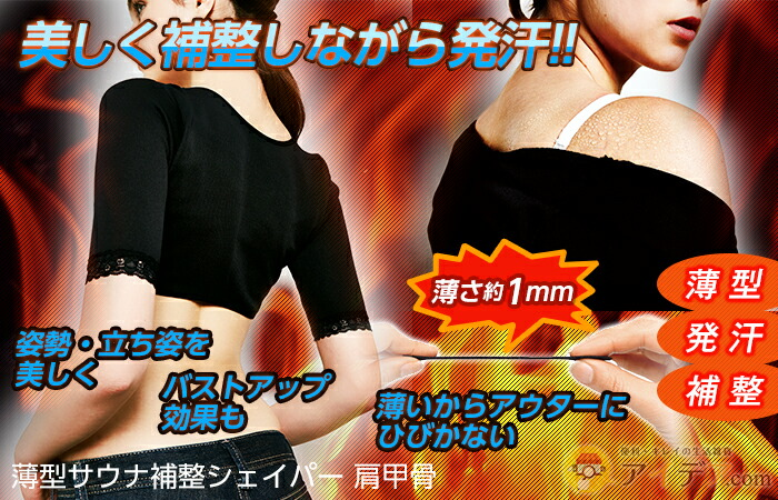 薄型サウナ補整シェイパー 肩甲骨 コジット