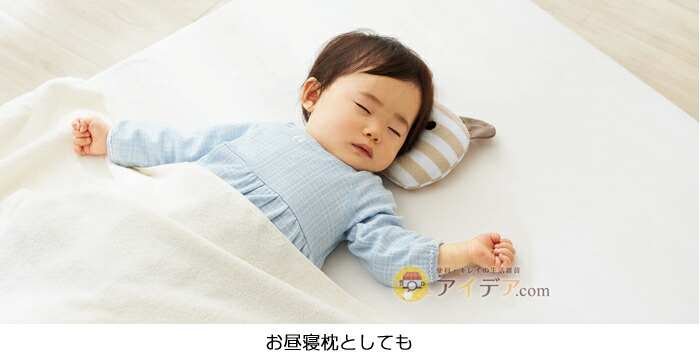 お昼寝枕としても
