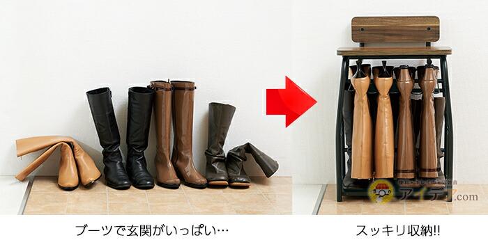 ブーツで玄関がいっぱい…スッキリ収納!!