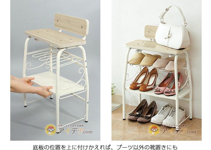 底板の位置を上に付けかえれば、ブーツ以外の靴置きにも