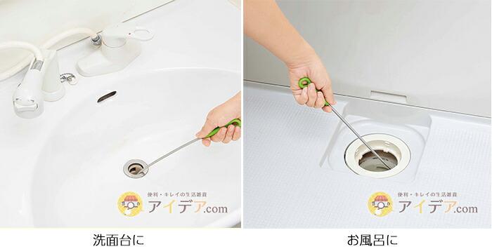 洗面台にお風呂に