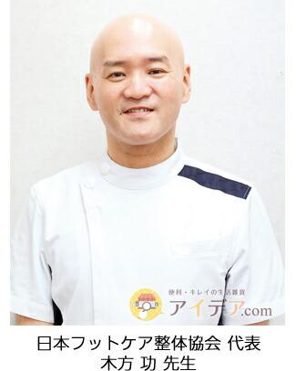 日本フットケア整体協会 代表 木方功先生