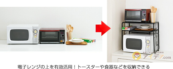 電子レンジの上を有効活用!トースターや食器などを収納できる