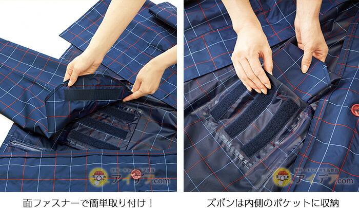 面ファスナーで簡単取り付け!ズボンは内側のポケットに収納