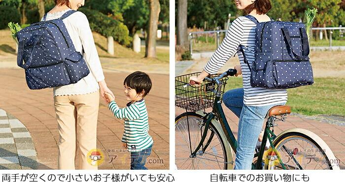 両手が空くので小さいお子様がいても安心。自転車でのお買い物にも
